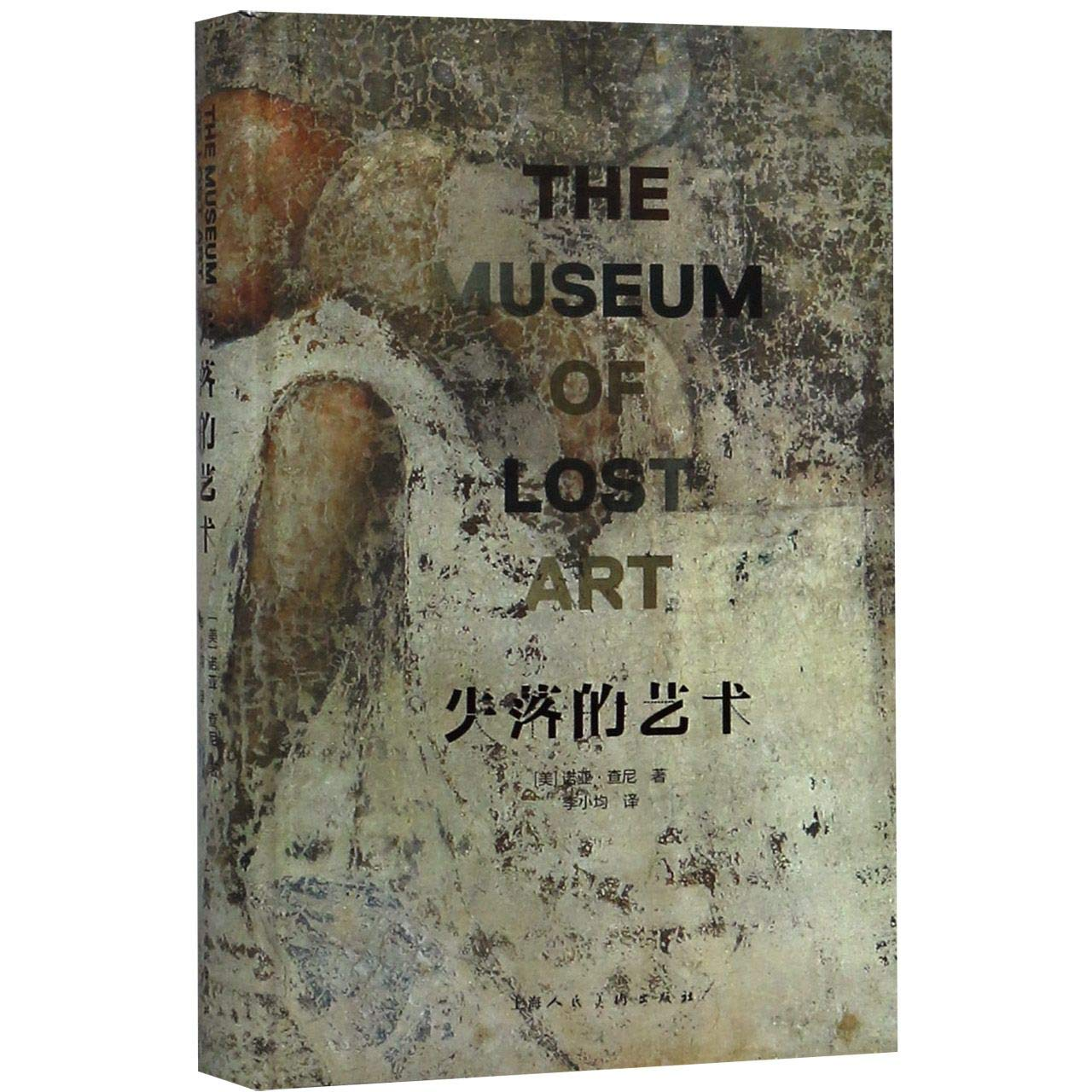 the museum of lost art chinese edition