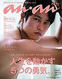 an・an (アン・アン) 2014年 10/8号 [雑誌]