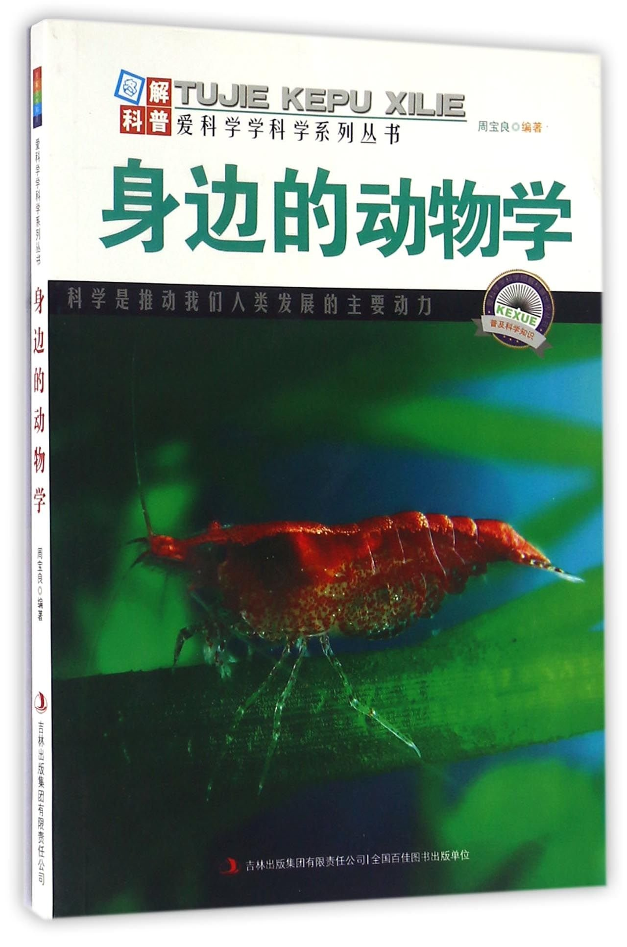 Download Zoology around us (Chinese Edition) ebook