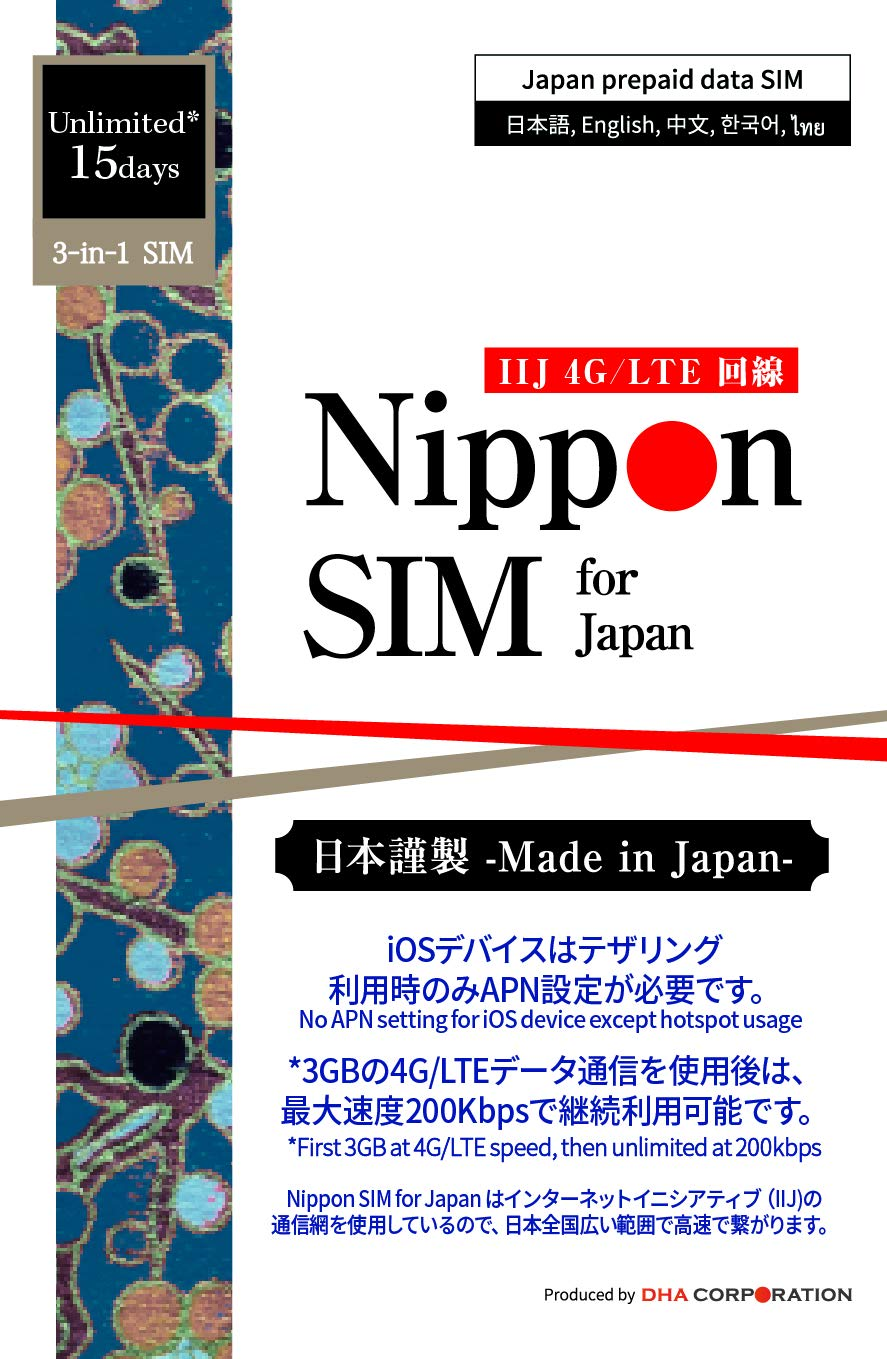 Nippon SIM for Japan 15days 3GB 4G/LTE (unlimited at 200kbps after) prepaid data SIM card (no APN setting for iOS, docomo network, 3-in-1 SIM size, Local Japan customer support, 日本人スタッフによる安心サポート) by Nippon SIM for Japan