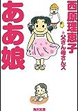 ああ娘 (角川文庫)