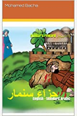 Sinmar's reward   جزاء سنمار: English - Standard Arabic (Explore Classical Arabic Folklore, Myths and Legends Book 1) Kindle Edition