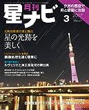 月刊星ナビ 2017年3月号