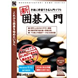 爆発的1480シリーズ ベストセレクション 新囲碁入門