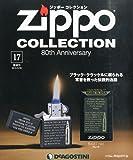 ジッポー コレクション 17号 (バレット 1965) [分冊百科] (ジッポーライター付)