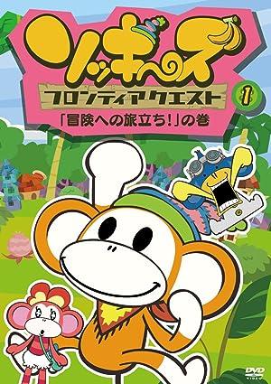 ソッキーズ フロンティアクエスト DVD