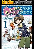 あやかしコンビニエンス 1巻 (ダンガン・コミックス)