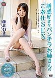 誘惑好きなパンチラお姉さんのご奉仕SEX 藤北彩香 [DVD]