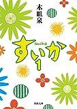 すいか 1 (河出文庫)