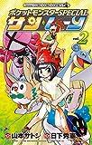 ポケットモンスターSPECIAL サン・ムーン (2) (てんとう虫コロコロコミックス)
