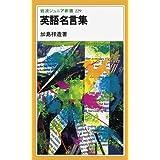 英語名言集 (岩波ジュニア新書)
