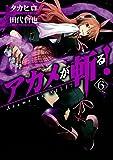 アカメが斬る! (6) (ガンガンコミックスJOKER)