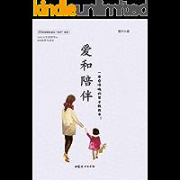 爱和陪伴(华德福生活馆温暖推荐。一本会呼吸的生活教养书!让亲子生活富有灵动和生趣,让孩子在生活中获得滋养和成长。)