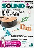 サウンド・デザイナー 2017年 08 月号 [雑誌]