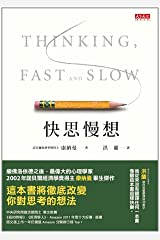 Thinking, Fast and Slow Hardcover