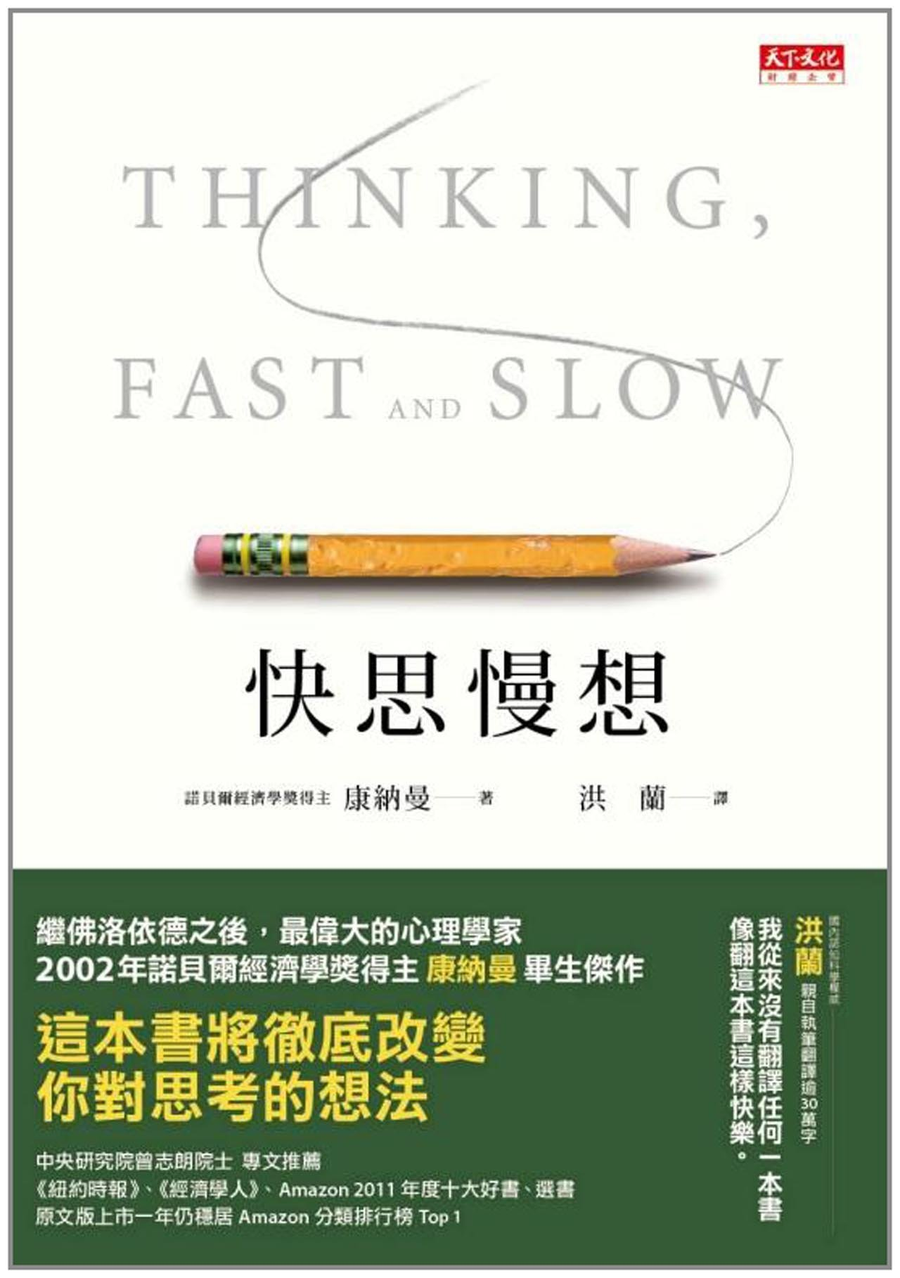 Thinking, Fast and Slow (Chinese and English Edition) (Taiwanese Chinese)  Hardcover – October 31, 2012