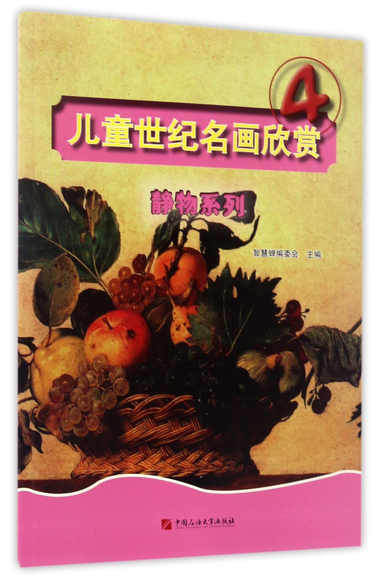 Download 儿童世纪名画欣赏(4静物系列) ebook