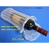 新型ワイン用エアマッスル エアクッション エアノズル付 衝撃 梱包 エアパッキン 包装 緩衝材 (10枚ポンプ付)