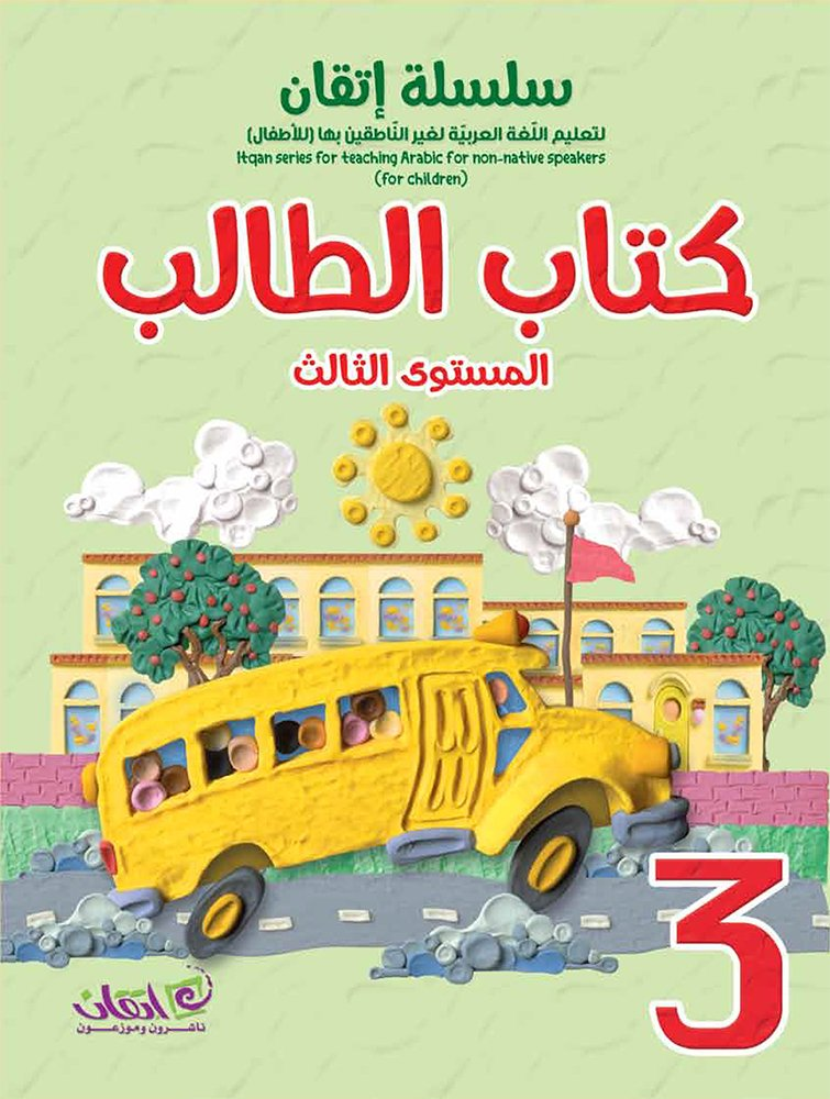 Itqan Series for Teaching Arabic Textbook: Level 3 (with Audio CD) سلسلة إتقان لتعليم اللغة العربية كتاب الطالب PDF