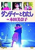 ダンディーとわたし [DVD]