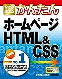 今すぐ使えるかんたん ホームページ HTML&CSS (Imasugu Tsukaeru Kantan Series)