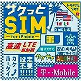 アメリカ・ハワイSIM サクっとSIM for iPhone 7日間 LTE+テザリング+北米通話+SMS無制限(日本語サポート/パケ/マニュアル付)