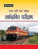 Railway Tarkshakti Prikshan (2017 Edition)