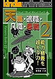 天職・適職・凡職・愚職2: 能力格差を超える力 (かなえる文庫)