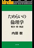 ためらいの倫理学 戦争・性・物語 (角川文庫)