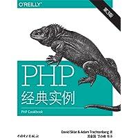 PHP经典实例(第三版)