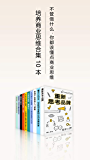 培养商业思维合集(知乎「一小时」套装10册)(不管做什么,你都该懂点商业思维) (知乎「一小时」系列)