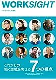 WORKSIGHT(ワークサイト)特別号 (これからの働く環境を考える7つの視点)