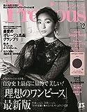 Precious(プレシャス) 2019年 12 月号 [雑誌]