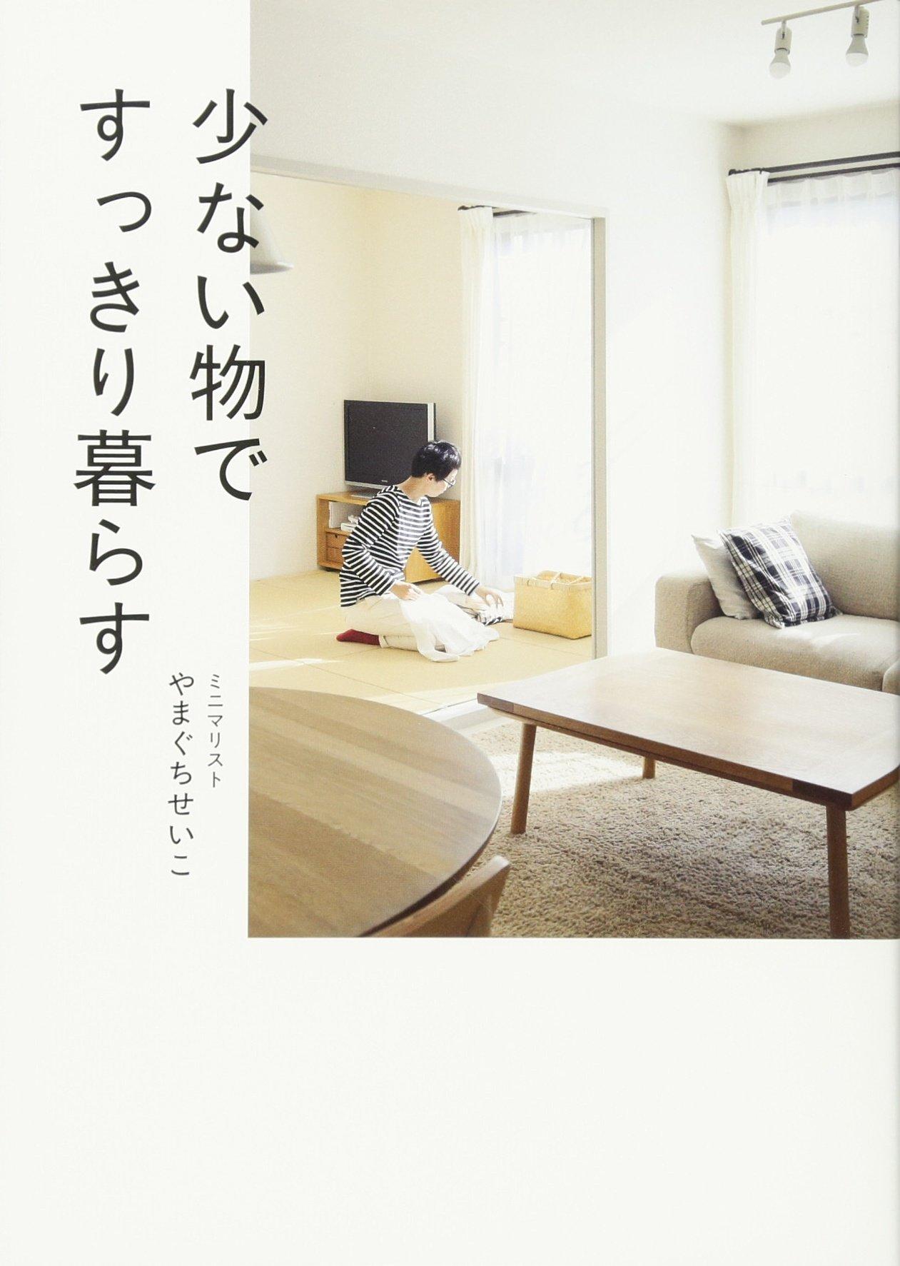 秋子 ミニマ ブログ リスト