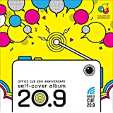 OFFICE CUE 20th anniversary self-cover album「20.9」