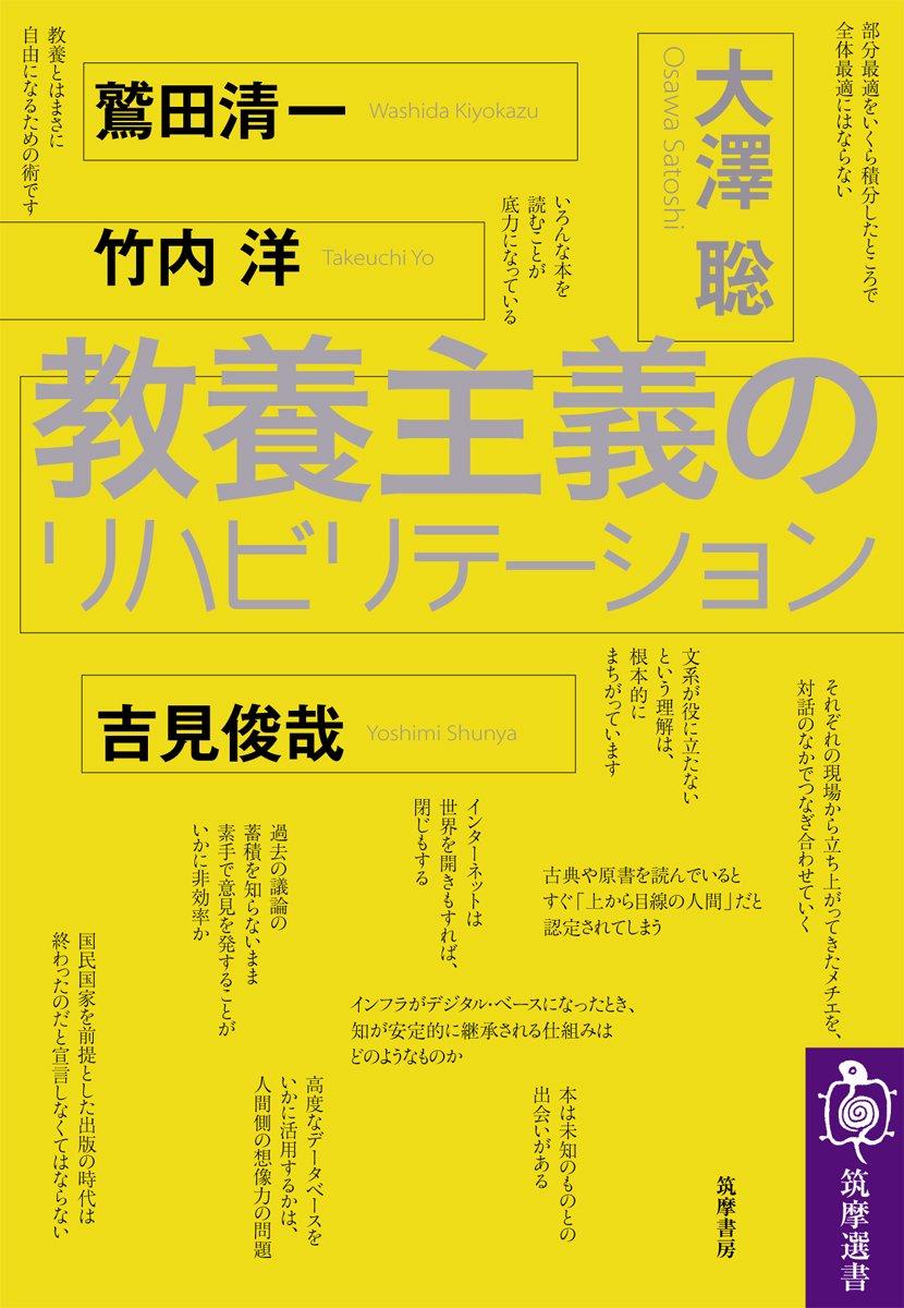 教養主義のリハビリテーション / 大澤 聡