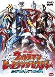 ウルトラマン ヒットソングヒストリー ニュージェネレーション編 [DVD]