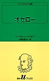 シェイクスピア全集 オセロー (白水Uブックス)