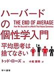 ハーバードの個性学入門:平均思考は捨てなさい (ハヤカワ・ノンフィクション文庫)