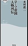 ローマ帝国 人物列伝 (祥伝社新書)