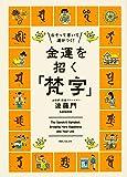 なぞって書いて運がつく!   金運を招く「梵字」 (角川フォレスタ)