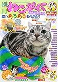 別冊ねこぷに 猫のあるあるものがたり ねこルンルン号 (MDコミックス)
