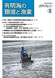 有明海の環境と漁業 (第1号)