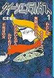 クイーンエメラルダス(1) (週刊少年マガジンコミックス)