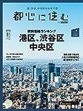 都心に住む by SUUMO (バイ スーモ) 2019年4月号