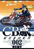 CB感。 REBORN(2) (ビッグコミックス)