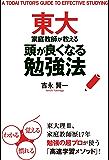 東大家庭教師が教える頭が良くなる勉強法 (中経出版)