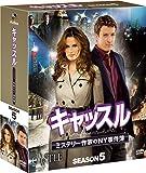 キャッスル/ミステリー作家のNY事件簿 シーズン5 コンパクト BOX [DVD]