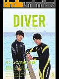 DIVER No.443 (2018-04-10) [雑誌]
