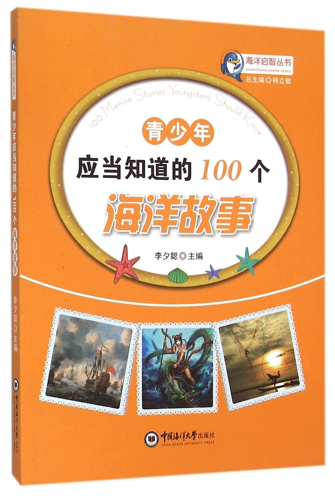 青少年应当知道的100个海洋故事/海洋启智丛书 pdf epub